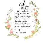 Открытка с рукописным шрифтом